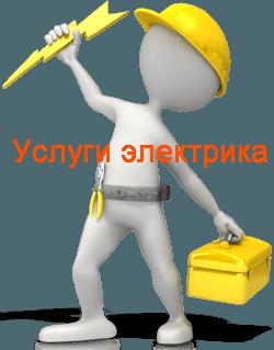 Услуги частного электрика Копейск. Частный электрик
